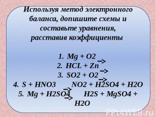 Используя метод электронного баланса, допишите схемы и составьте уравнения, расс