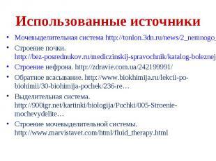 Мочевыделительная система http://tonlon.3dn.ru/news/2_nemnogo_o_moche/2013-07-25