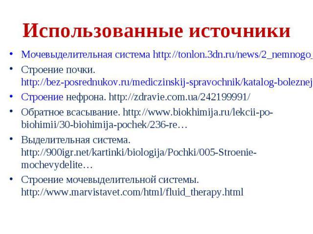 Мочевыделительная система http://tonlon.3dn.ru/news/2_nemnogo_o_moche/2013-07-25-76 Строение почки. http://bez-posrednukov.ru/mediczinskij-spravochnik/katalog-boleznej/ne… Строение нефрона. http://zdravie.com.ua/242199991/ Обратное всасывание. http:…
