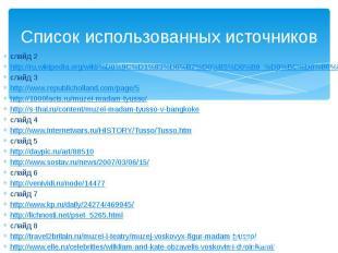 Список использованных источников слайд 2 http://ru.wikipedia.org/wiki/%D0%9C%D1%