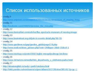 Список использованных источников слайд 9 http://www.wejetset.com/magazine/2011/1