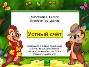 Математика 1 класс Итоговое повторение Устный счёт Анатольева Эльвира Васильевна