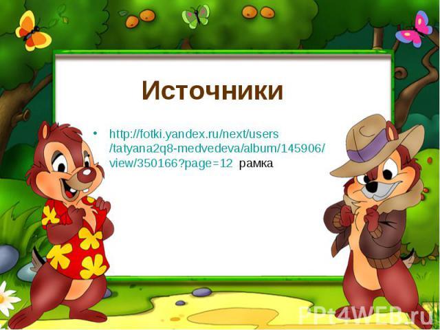 http://fotki.yandex.ru/next/users/tatyana2q8-medvedeva/album/145906/view/350166?page=12 рамка http://fotki.yandex.ru/next/users/tatyana2q8-medvedeva/album/145906/view/350166?page=12 рамка