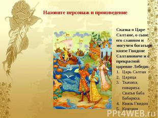 Назовите персонаж и произведение Сказка о Царе Салтане, о сыне его славном и мог