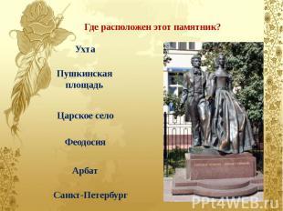 Где расположен этот памятник? Ухта Пушкинская площадь