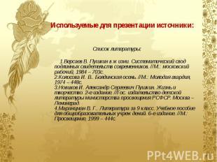 Используемые для презентации источники: Список литературы: 1.Версаев В. Пушкин в