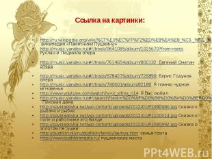 Ссылка на картинки: http://ru.wikipedia.org/wiki/%CF%E0%EC%FF%F2%ED%E8%EA%E8_%C0