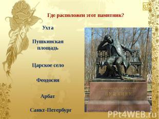 Где расположен этот памятник?