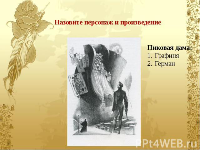 Назовите персонаж и произведение Пиковая дама: Графиня Герман
