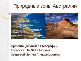 Природные зоны Австралии Презентация учителя географии ГБОУ СОШ № 998 г. Москвы