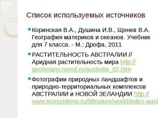Список используемых источников Коринская В.А., Душина И.В., Щенев В.А. География