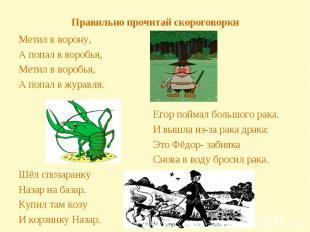 Метил в ворону, А попал в воробья, Метил в воробья, А попал в журавля. Егор пойм