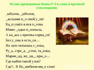_ыболов, _ыболов, _асскажи п_о свой у_ов! Ка_п ушёл и вся п_отва Мимо _одки п_оп