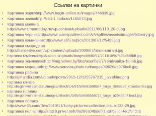 Картинка жаркоhttp://www.begin-online.ru/images/446339.jpg Картинка жаркоhttp://