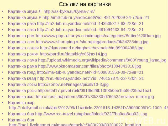 Картинка звука Л http://az-byka.ru/буква-л-л/ Картинка звука Р http://im6-tub-ru.yandex.net/i?id=481702009-24-72&n=21 Картинка рака http://im2-tub-ru.yandex.net/i?id=143505317-63-72&n=21 Картинка лака http://im2-tub-ru.yandex.net/i?id=481094433-64-7…