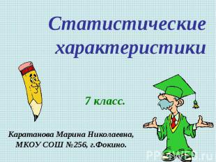 Статистические характеристики 7 класс. Каратанова Марина Николаевна, МКОУ СОШ №2