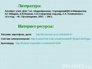 Алгебра: учеб. Для 7 кл. общеобразоват. Учреждений/[Ю.Н.Макарычев, Н.Г.Миндюк, К