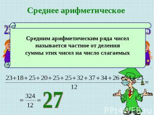 Среднее арифметическое Средним арифметическим ряда чисел называется частное от д