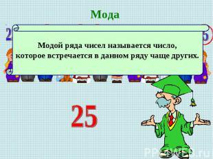 МодаМодой ряда чисел называется число, которое встречается в данном ряду чаще др
