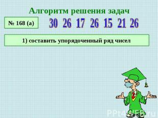 Алгоритм решения задач1) составить упорядоченный ряд чисел