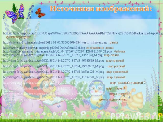 http://1.bp.blogspot.com/-KmNU0upeWWw/Uh8m7RJBQII/AAAAAAAABhE/CgfNhwvj2ZI/s1600/Background-App6.jpg фоновый рисунок http://mistergid.ru/image/upload/2011-08-07/330026694634_yer-rr-srirsryer.png рамка http://www.мбдоу-светлячок.рф/ipg/ShkolDoskaPrint…