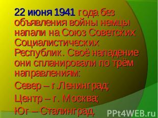 22 июня 1941 года без объявления войны немцы напали на Союз Советских Социалисти