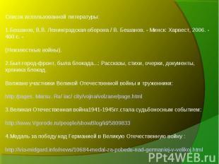 Список использованной литературы: 1.Бешанов, В.В. Ленинградская оборона / В. Беш