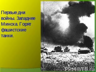 Первые дни войны. Западнее Минска. Горят фашистские танки.