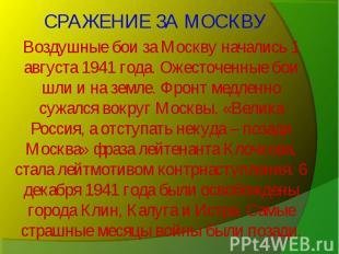 Воздушные бои за Москву начались 1 августа 1941 года. Ожесточенные бои шли и на