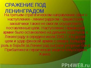 На третьем стратегическом направлении своего наступления - ленинградском - фашис