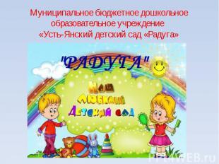 Муниципальное бюджетное дошкольное образовательное учреждение «Усть-Янский детск