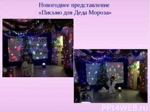 Новогоднее представление «Письмо для Деда Мороза»