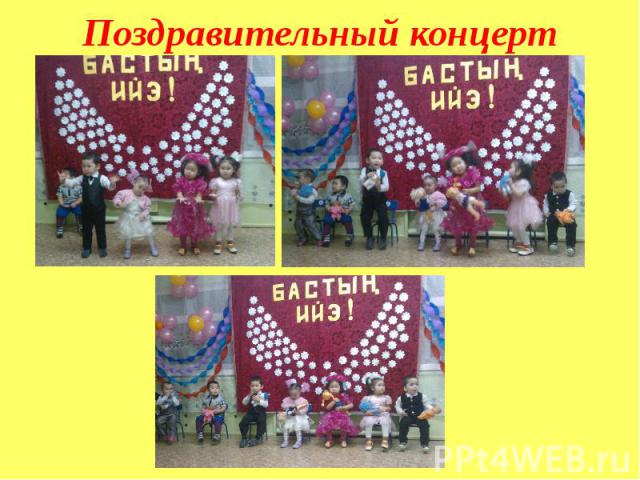 Поздравительный концерт