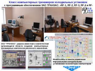 Класс компьютерных тренажеров холодильных установок с программным обеспечением З