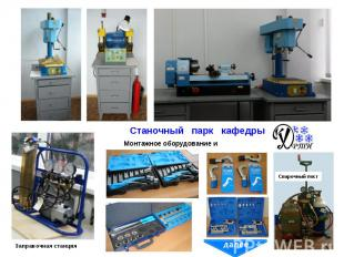 Станочный парк кафедры Монтажное оборудование и инструмент
