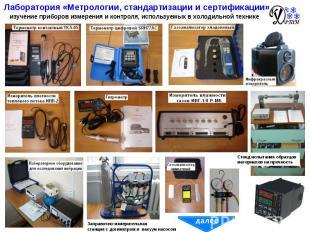 Лаборатория «Метрологии, стандартизации и сертификации» изучение приборов измере