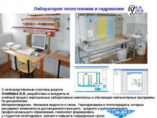 Лаборатория теплотехники и гидравлики С непосредственным участием доцента Олейни