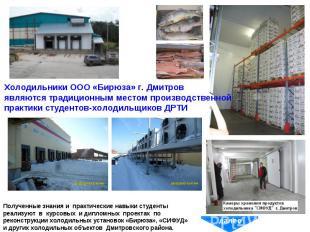 Холодильники ООО «Бирюза» г. Дмитров являются традиционным местом производственн