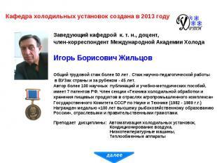 Заведующий кафедрой к. т. н., доцент, член-корреспондент Международной Академии