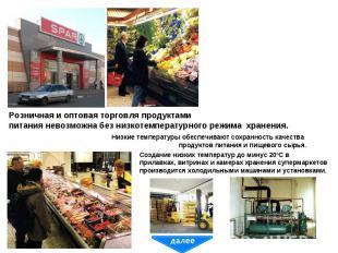 Розничная и оптовая торговля продуктами питания невозможна без низкотемпературно