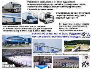 Российские рыболовные морские суда имеют мощные морозильные установки и охлаждае