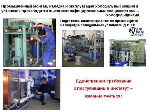 Промышленный монтаж, наладка и эксплуатация холодильных машин и установок произв