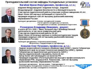 Вагабов Ирази Измутдинович, профессор, к.т.н.; академик Международной Академии Х