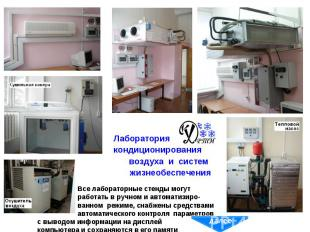 Лаборатория кондиционирования воздуха и систем жизнеобеспечения Все лабораторные