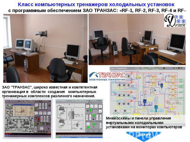 Класс компьютерных тренажеров холодильных установок с программным обеспечением ЗАО ТРАНЗАС: «RF-1, RF-2, RF-3, RF-4 и RF-5» ЗАО