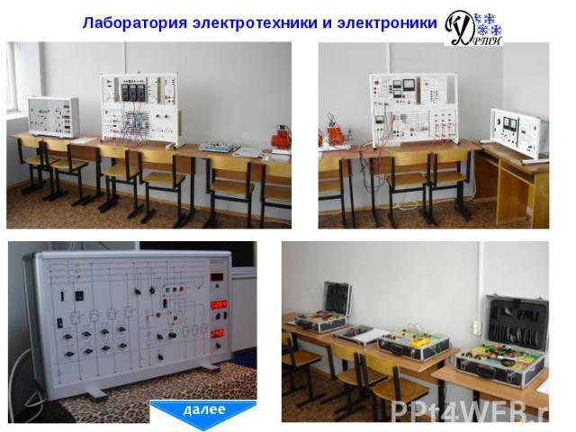 Лаборатория электротехники и электроники