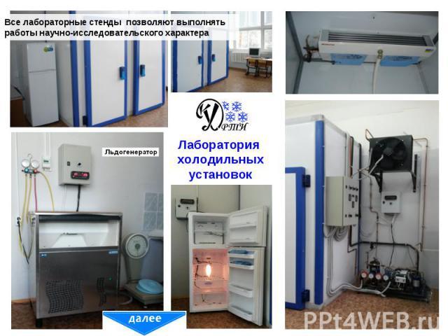 Все лабораторные стенды позволяют выполнять работы научно-исследовательского характера Лаборатория холодильных установок