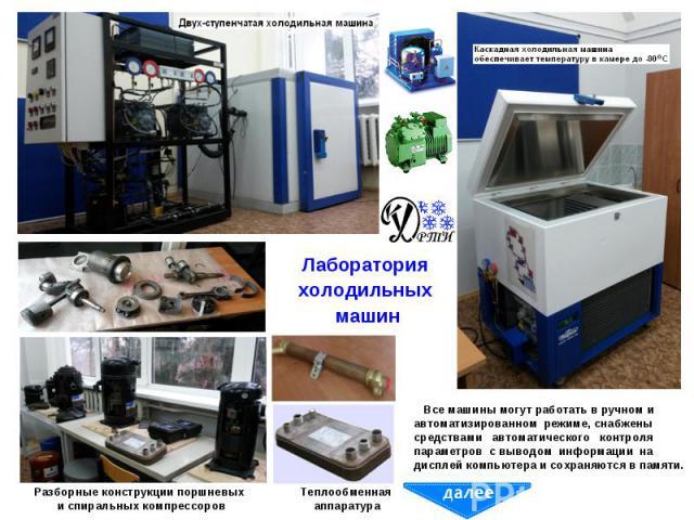 Лаборатория холодильных машин Разборные конструкции поршневых и спиральных компрессоров Все машины могут работать в ручном и автоматизированном режиме, снабжены средствами автоматического контроля параметров с выводом информации на дисплей компьютер…