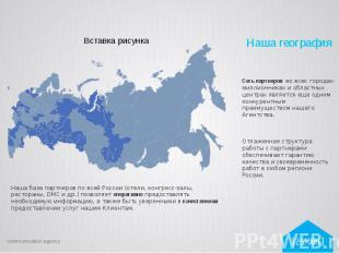 Наша география Наша база партнеров по всей России (отели, конгресс-залы, рестора