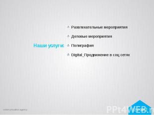 Развлекательные мероприятия Деловые мероприятия Полиграфия Digital_Продвижение в